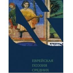 фото Еврейская поэзия средних веков