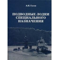 фото Подводные лодки специального назначения