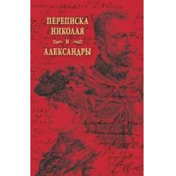 Купить Переписка Николая и Александры