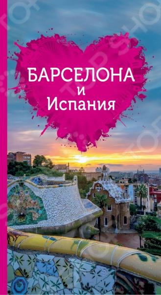 Барселона и Испания для романтиковЕвропа<br>Серия Путеводители для романтиков - это лучшая серия для тех, кому нравится любоваться закатами, кто знает толк в атмосферных местах и тех, кто влюблен в путешествия! С ним вы отправитесь по маршрутам, полным открытий, в самые романтические рестораны, уютные отели - туда, где как можно меньше туристических толп и больше счастья. Авторский стиль, оригинальные истории, уникальный контент, яркие иллюстрации , вложенная карта города и подробные карты прогулок - все это под обложкой книг серии Путеводители для романтиков .<br>