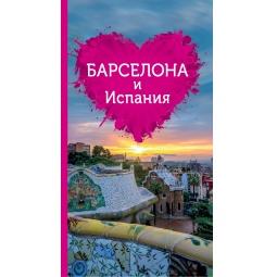 Купить Барселона и Испания для романтиков