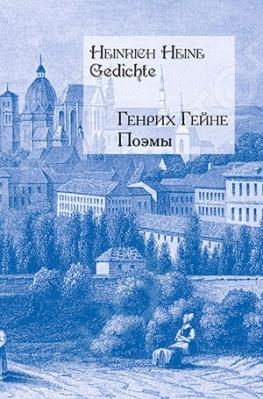 Поэмы великого Гейне - Атта Тролль и Германия - в современном переводе последний был сделан 60 лет назад Сергея Пархомовского с параллельными немецкими текстами и с комментариями.