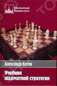 Книга выдающегося гроссмейстера и замечательного шахматного литератора А.Котова, посвященная важнейшим принципам стратегии, впервые выходит на русском языке. Так получилось, что до этого она была известна только немецкому читателю, а интерес представляет несомненный и будет полезна как начинающим шахматистам, так и тем, кто в шахматах далеко не новичок. Изложение строится на партиях выдающихся мастеров - Капабланки, Алехина, Карпова и др. Книга не перегружена вариантами, их ровно столько, сколько нужно для понимания происходящего на доске. Если вы хотите повысить уровень своей игры, грамотно и быстро оценивать положение, систематизировать позиционное понимание, то предлагаемая книга окажет вам в этом серьезную помощь.