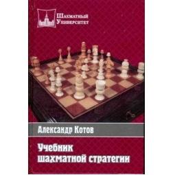 фото Учебник шахматной стратегии