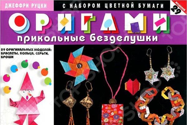 Оригами. Прикольные безделушки. 29 оригинальных моделей: браслеты, кольца, серьги, броши (+ набор цветной бумаги)Оригами. Поделки из бумаги<br>Даже если вы совсем не носите бижутерию, трудно устоять перед такими оригинальными украшениями. Браслеты и кольца, серьги и броши, заколки и ожерелья все это вы сможете сделать своими руками без особых затрат, следуя указаниям автора и используя специальную бумагу, представленную в книге-альбоме. Готовые изделия станут достойными подарками, порадуют ваших друзей и не перестанут удивлять своей уникальностью.<br>