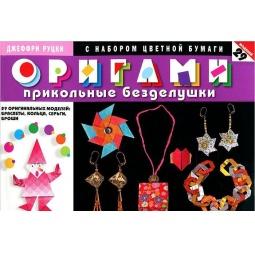 фото Оригами. Прикольные безделушки. 29 оригинальных моделей: браслеты, кольца, серьги, броши (+ набор цветной бумаги)