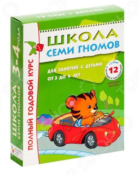 Школа Семи Гномов. Полный годовой курс для занятий с детьми от 3 до 4 лет. Комплект из 12 книг