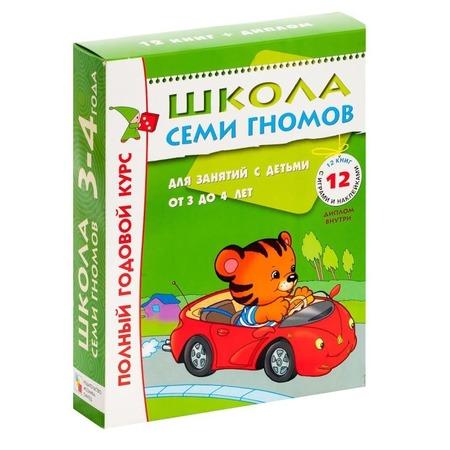 Купить Школа Семи Гномов. Полный годовой курс для занятий с детьми от 3 до 4 лет. Комплект из 12 книг