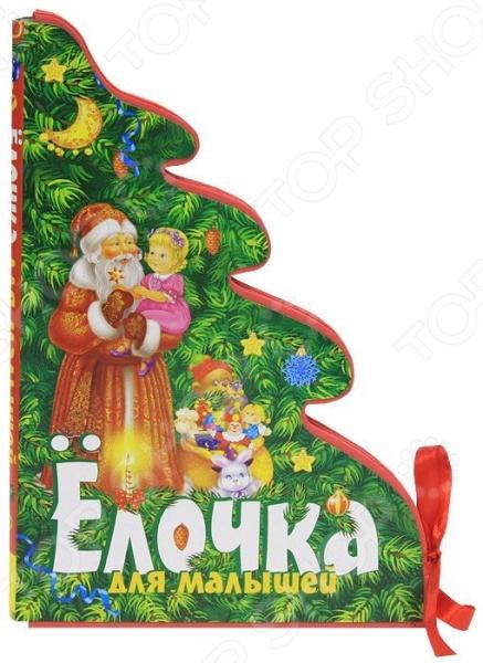 Это не просто книжка, а настоящая нарядная елочка, под ветками которой спрятались любимые новогодние стихи. Для детей до 3-х лет.