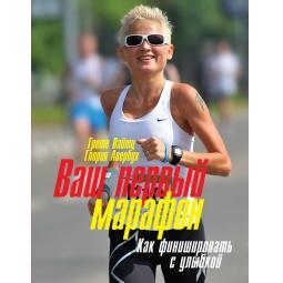Купить Ваш первый марафон. Как финишировать с улыбкой