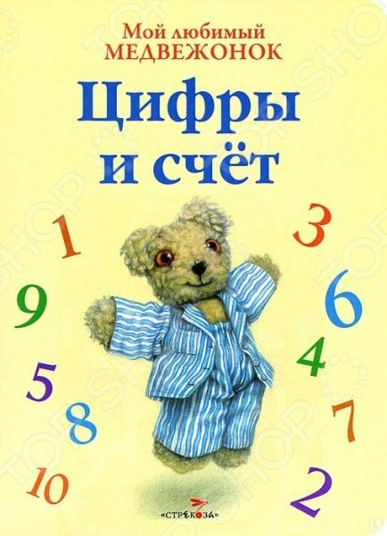 Цифры и счетМатематика для малышей<br>Маленький Мишка и его друзья очень любят учиться. 1 носок нашел Мишка Брамвел. 2 ведра несет Матросик. 3 медвежонка решили поесть. Посчитай вместе с ними до 10. Для детей до 3-х лет.<br>
