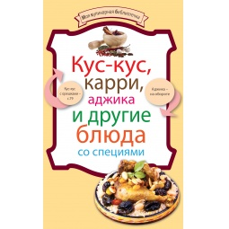Купить Кус-кус, карри, аджика и другие блюда со специями