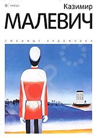 Альбом посвящен творчеству и жизненному пути знаменитого художника Казимира Малевича.