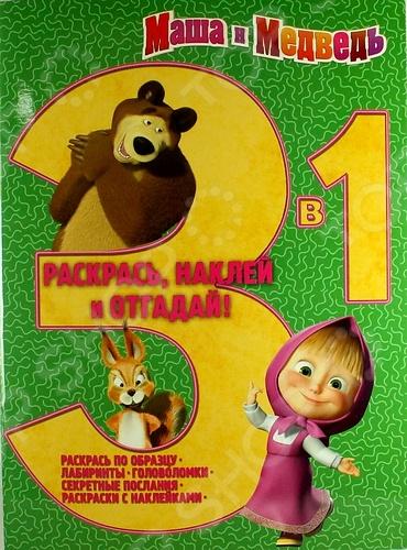 Маша и Медведь. Раскрась, наклей, отгадай! 3 в 1