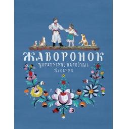 Купить Жаворонок. Украинские народные песенки