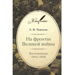 Купить На фронтах Великой войны. Воспоминания 1914-1918