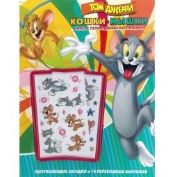 Купить Том и Джерри. Кошки-мышки. Книга с переводными картинками