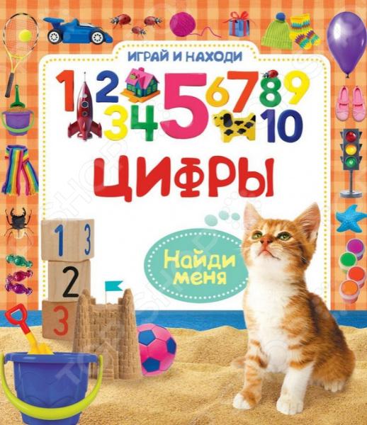 Цифры. Найди меняМатематика для малышей<br>Увлекательное чтение и игра в красочных книгах серии Играй и находи . На каждом развороте ребенку предстоит отыскать главного героя и вместе с ним в игровой форме познакомиться с цифрами и счетом.<br>