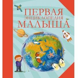 Купить Первая энциклопедия малыша