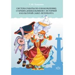 фото Система работы по ознакомлению старших дошкольников с историей и культурой Санкт-Петербурга