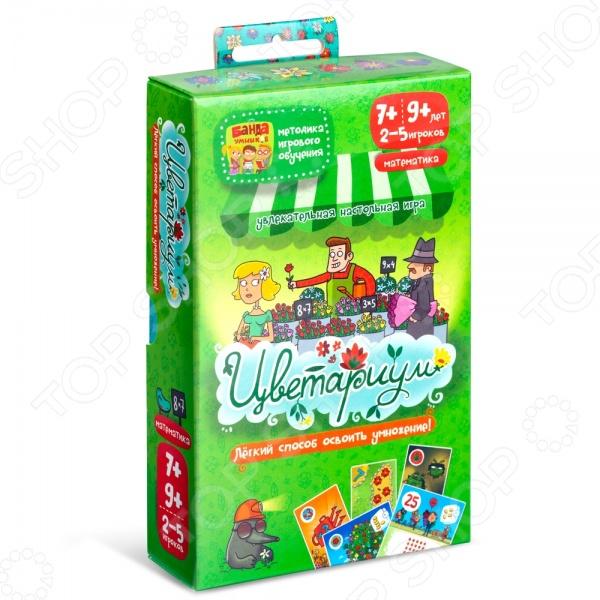 Игра настольная Банда умников «Цветариум»Карточные игры<br>Игра настольная Банда умников Цветариум посвящена таблице умножения. Игрокам предстоит заняться цветочным бизнесом и заработать горсть монет. Но для этого надо хорошо знать математику! Но зарабатывать будете не только вы, но и ваши соперники, поэтому победить в этой битве цветоводов не так уж и просто. В набор входят 126 карт 94 прямоугольных с цветамии 32 квадратные и покупателями и иллюстрированные правила игры.<br>