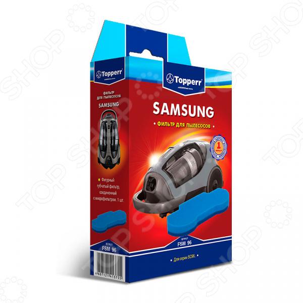 Фильтр для пылесоса Topperr FSM 96Аксессуары для пылесосов<br>Фильтр для пылесоса Topperr FSM 96 предназначен исключительно для моделей компании Samsung. Изделие выполнено из высокопрочного губчатого материала , соединенного с уникальным микрофильтром. Губчатая основа фильтра предназначена для задерживания мелких и крупных частиц пыли, предотвращая засорение и повреждения двигателя. Особая фигурная конструкция изделия эффективно улавливает частицы пыли, пыльцы, микробов и пылевых клещей. С помощью этого фильтра вы сможете качественно очищать не только поверхности, но и воздух в помещении. Модели и серии пылесосов:  Samsung SC9630 SC9635;  Samsung SC9670 SC9677.<br>