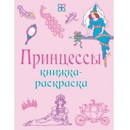 фото Принцессы. Книжка-раскраска