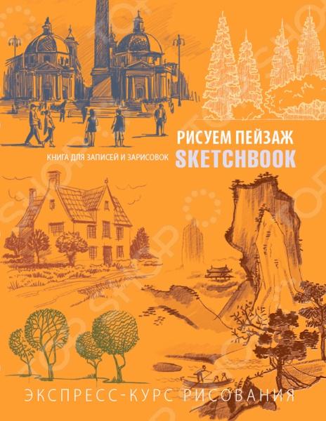 Блокноты. Тетради Эксмо 978-5-699-85420-2 Sketchbook. Пейзаж
