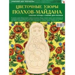 Купить Цветочные узоры Полхов-Майдана (+ форма для росписи)