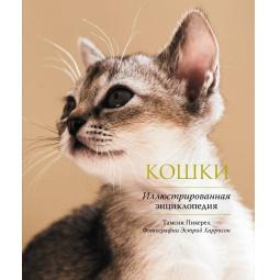 Купить Кошки. Иллюстрированная энциклопедия