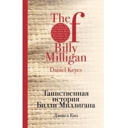фото Таинственная история Билли Миллигана