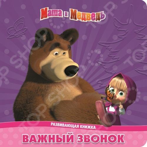 Маша и Медведь. Важный звонокСказки для малышей<br>Первая книга вашего малыша станет огромным шагом на пути его развития, Внутри - фигурные элементы, которые вынимаются из странички и из которых можно составить портрет своего любимого героя. Маша и её добрый друг Медведь ждут своих маленьких читателей.<br>