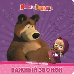 фото Маша и Медведь. Важный звонок