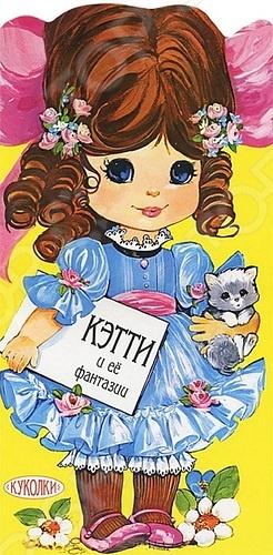 Эта книжка непременно понравится вашей малышке! Ведь теперь у нее появится новая кукла Кэтти с целой коллекцией нарядов. Все что остается сделать - это вырезать их. Книжка с вырубкой.