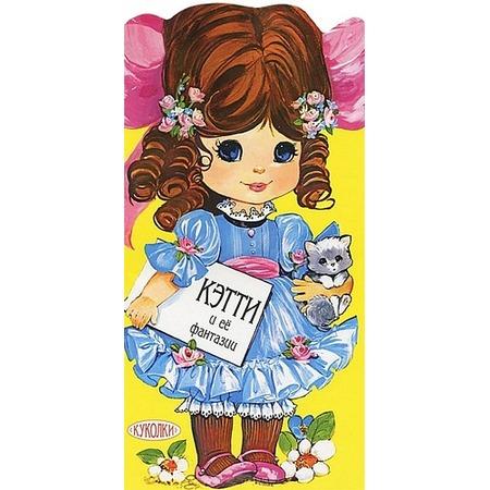 Купить Куколки. Кэтти и ее фантазии