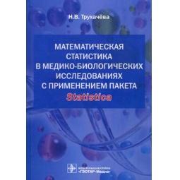 фото Математическая статистика в медико-биологических исследованиях с применением пакета Statistica