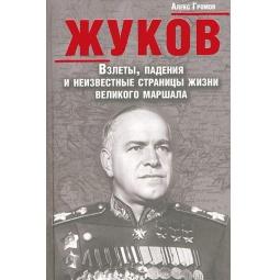фото Жуков. Взлеты, падения и неизвестные страницы жизни великого маршала