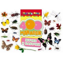 Купить 400 наклеек. Жучки и бабочки
