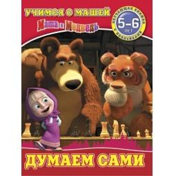 фото Маша и Медведь. Думаем сами (для детей 5-6 лет) (+ наклейки)