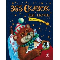 Купить 365 сказок на ночь