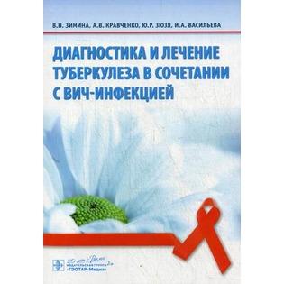 Купить Диагностика и лечение туберкулеза в сочетании с ВИЧ-инфекцией