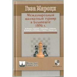 фото Международный шахматный турнир в Будапеште 1896 г.