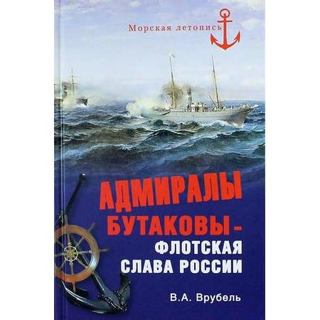 Купить Адмиралы Бутаковы - флотская слава России