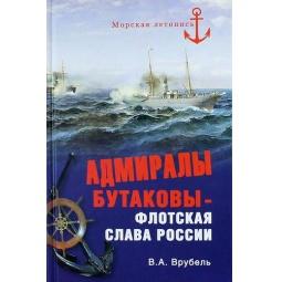 фото Адмиралы Бутаковы - флотская слава России