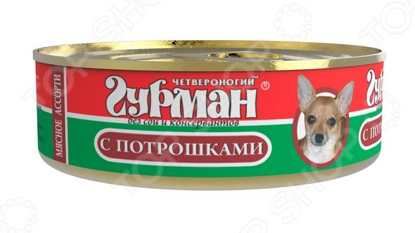 Корм консервированный для собак Четвероногий Гурман «Мясное ассорти с потрошками»Влажные корма<br>Корм консервированный для собак Четвероногий Гурман Мясное ассорти с потрошками полноценное и сбалансированное питание для вашего питомца. Рацион изготовлен из отборных ингредиентов, полностью удовлетворяет потребность животных в энергии и легкоусвояемом белке. В состав корма входят все необходимые витамины и минеральные вещества:  витамин А способствует улучшению зрения и поддержанию нормального состояния кожи и шерсти;  витамин Е способствует нормализации репродуктивной функций организма;  витамины группы В положительно влияют на обменные процессы в организме белковый, углеводный и жировой;  кальций способствует укреплению костной и хрящевой ткани;  калий оказывает благотворное влияние на работу сердца. Состав: рубец, говядина, печень, растительное масло. Пищевая ценность: протеин - 11.7 , жир - 6.8 , зола - 2.5 , влага - до 80 . Энергетическая ценность: 130 ккал<br>
