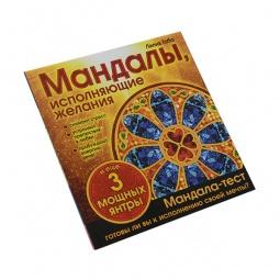 Купить Мандалы, исполняющие желания