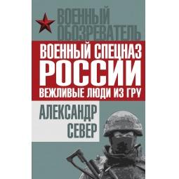фото Военный спецназ России. Вежливые люди из ГРУ