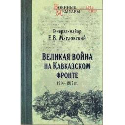 фото Великая война на Кавказском фронте. 1914-1917 года