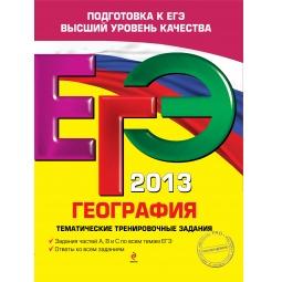 Купить ЕГЭ-2013. География. Тематические тренировочные задания