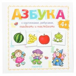 Купить Азбука с картинками, ребусами, ошибками и наклейками